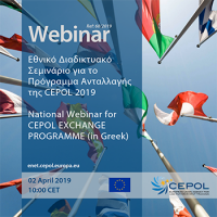 Webinar 68/2019 'National Webinar for CEPOL Exchange Programme (in Greek)'